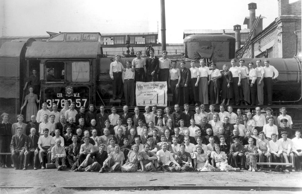 1957.Коллектив Вологодского паровозо-ремонтного завода