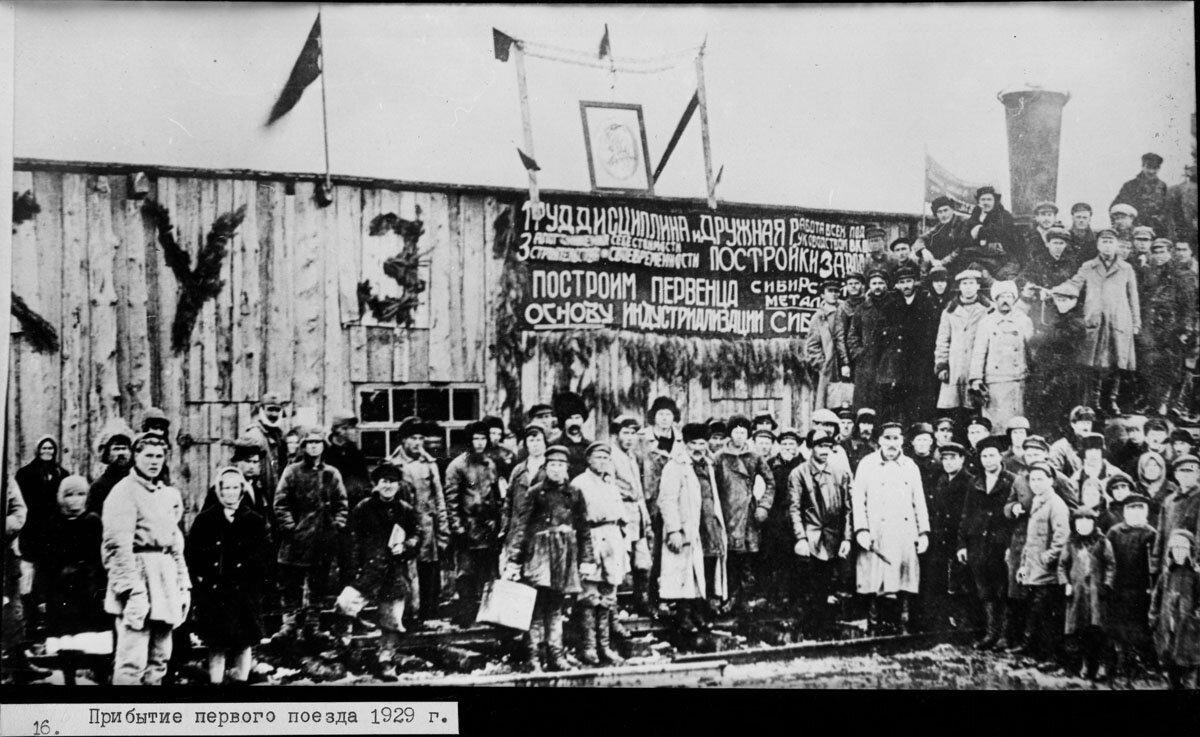 Прибытие первого поезда 1929 г.