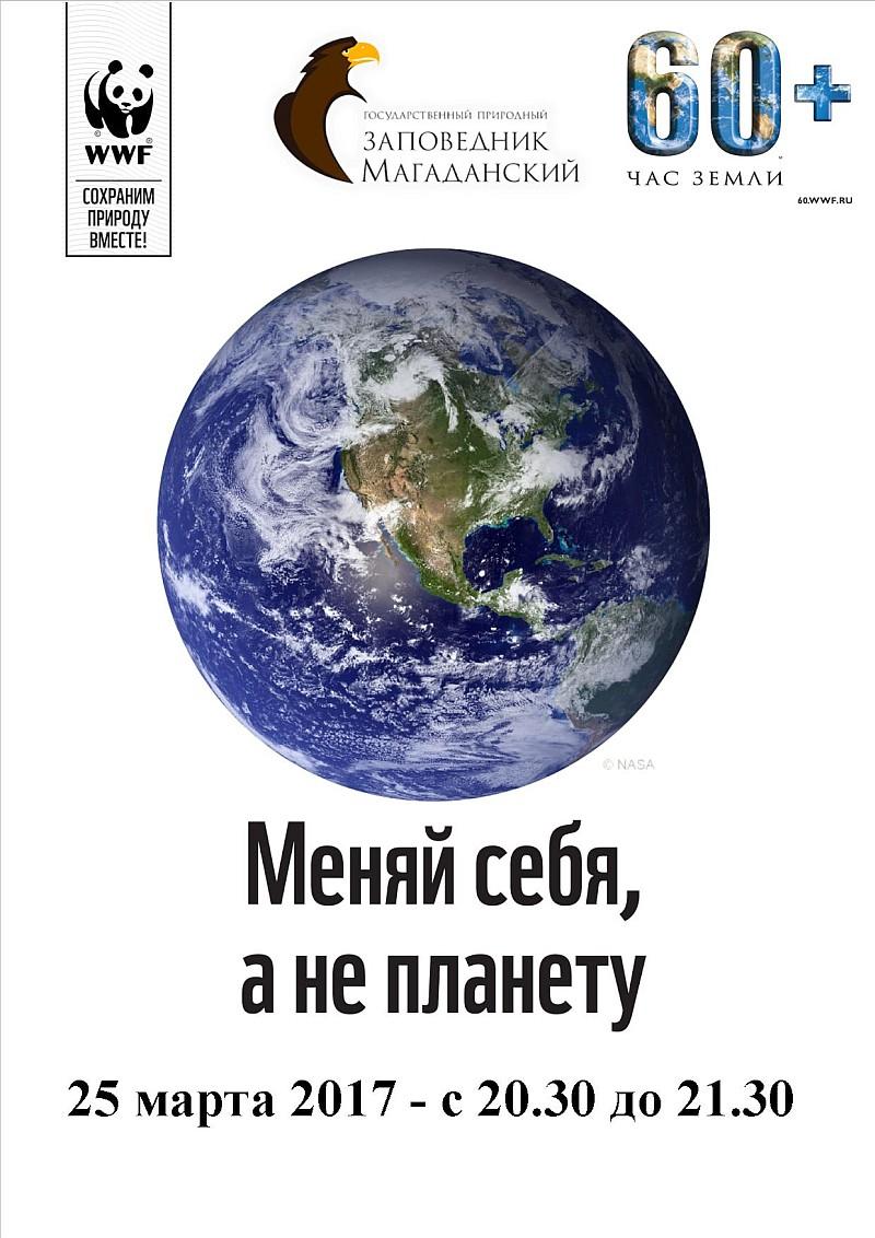 «Час Земли»