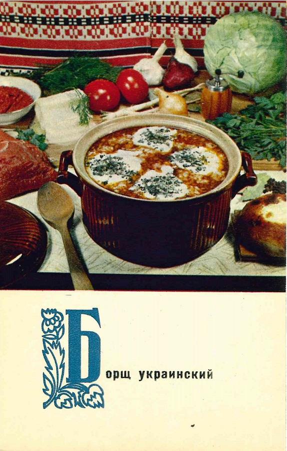 ссср открытки блюда кухонь мира знаки вводят или