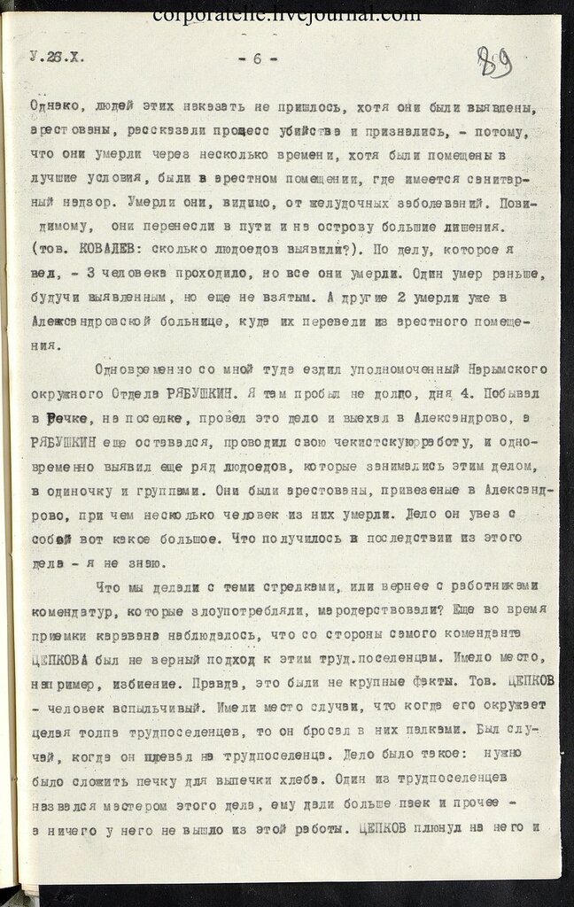 П-7, оп.1, д.626, 091.jpg