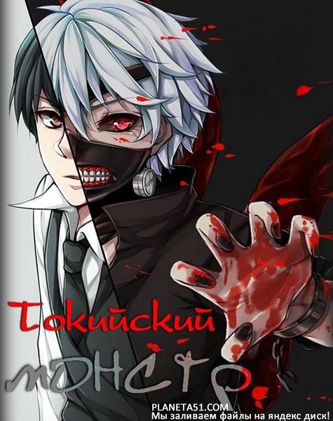 Токийский Гуль (Токийский Монстр) (1-2 сезон: 1-24 серии из 24 + OVA) / Tokyo Ghoul / 2014-2015 / ЛД (AniDub) / HWP