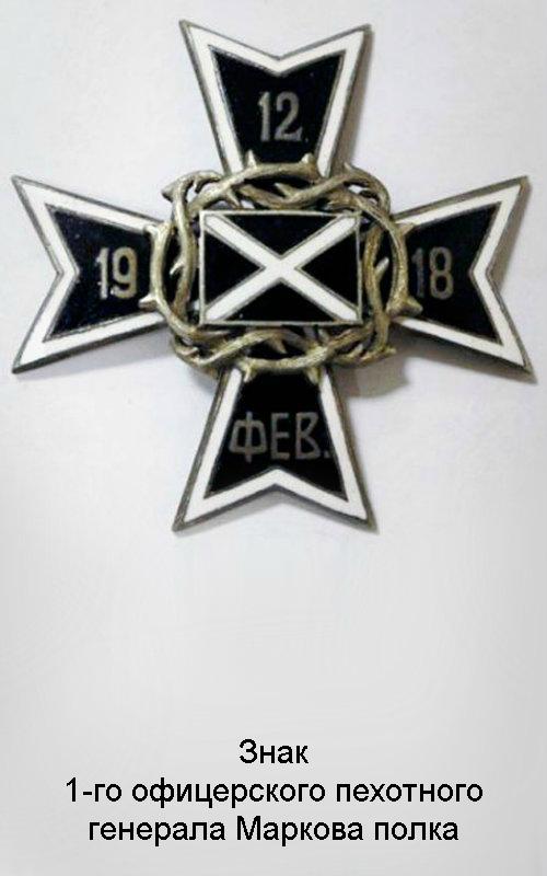 1-03 Знак 1-го офицерского пехотного генерала Маркова полка