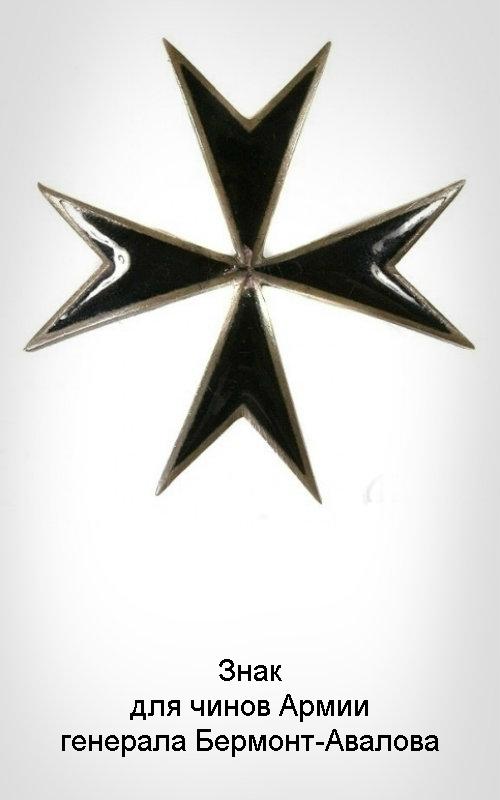 1-19 Знак для чинов Армии генерала Бермонт-Авалова