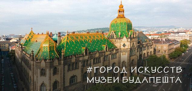 Музеи Будапешта раскиданы по всему городу