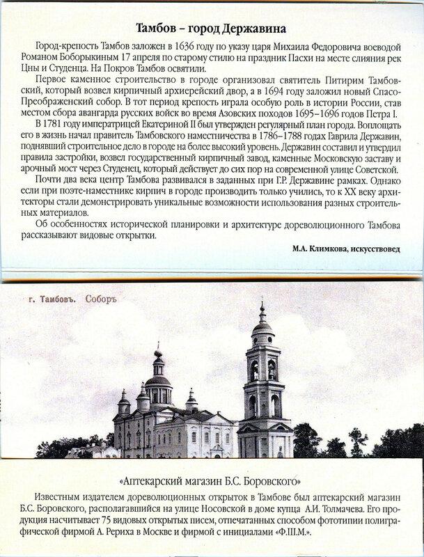 Открытки город тамбов, открытки для