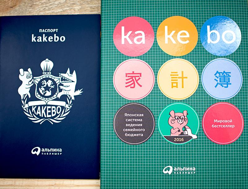 kakebo-японская-система-ведения-бюджета-отзыв2.jpg