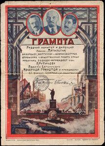 1932 г. Грамота рабочего комитета и дирекции Совхоза «Пятилетка»