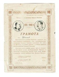 1940 г. Грамота 15 лет советизации Северного Сахалина