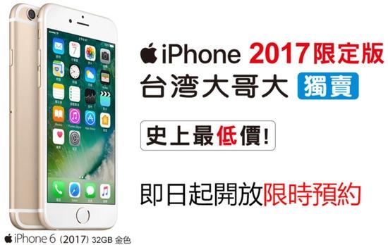 Смартфон Apple iPhone 6 повторно появился впродаже