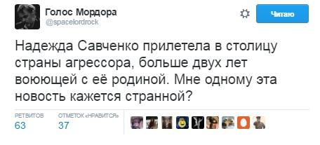 Савченко идет по коридору...