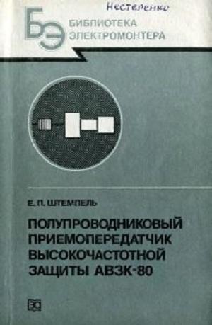 Аудиокнига Полупроводниковый приемопередатчик высокочастотной защиты АВЗК-80 - Штемпель Е.П.