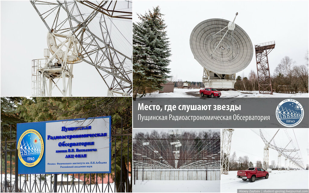 Место, где слушают звезды. Пущинская Радиоастрономическая обсерватория.