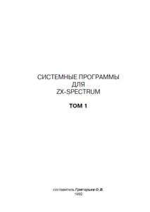 Литература по ПЭВМ ZX-Spectrum - Страница 4 0_1397e6_31dc7feb_M
