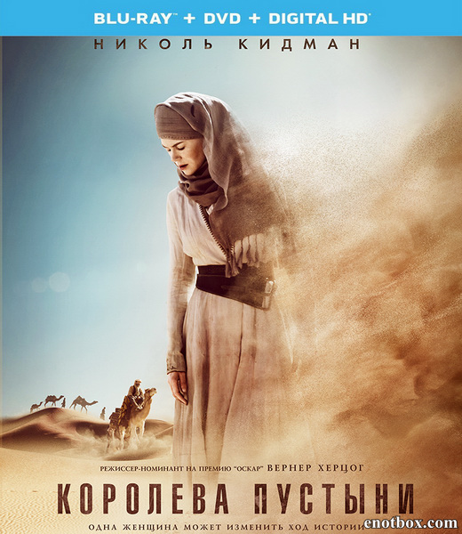 Королева пустыни / Queen of the Desert (2015/BDRip/HDRip)
