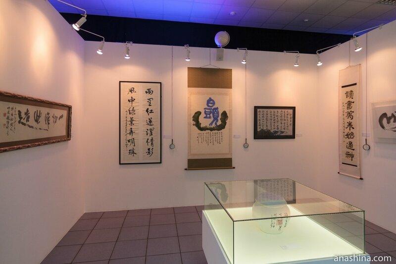 Китайская каллиграфия, Современный музей каллиграфии