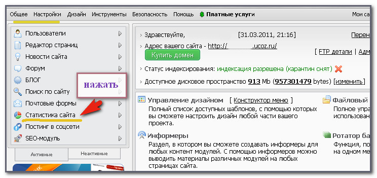 юкоз поставить информер статистики счётчик2.jpg