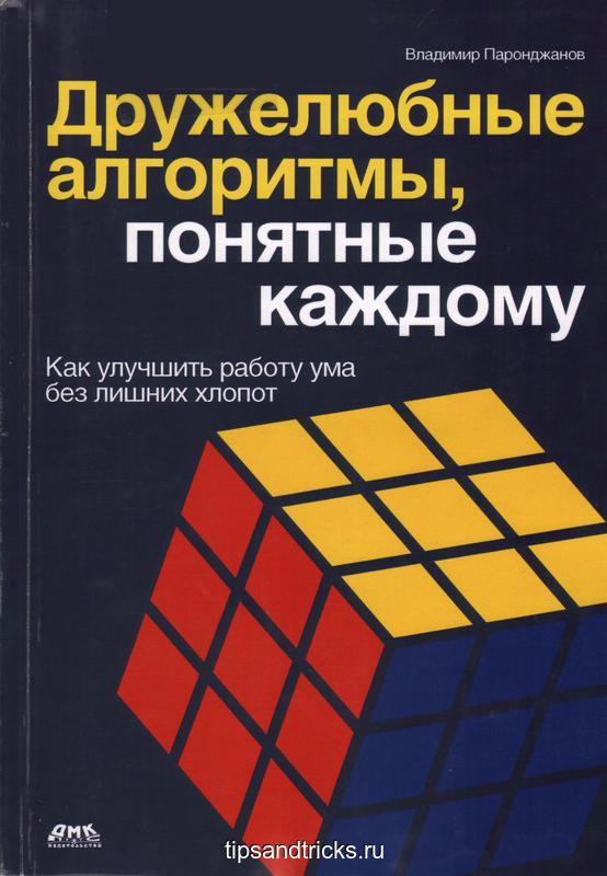 Паронджанов В.Д. «Дружелюбные алгоритмы, понятные каждому. (Как улучшить работу ума без лишних хлопот)».– М.: ДМК Пресс, 2016, 464 с.