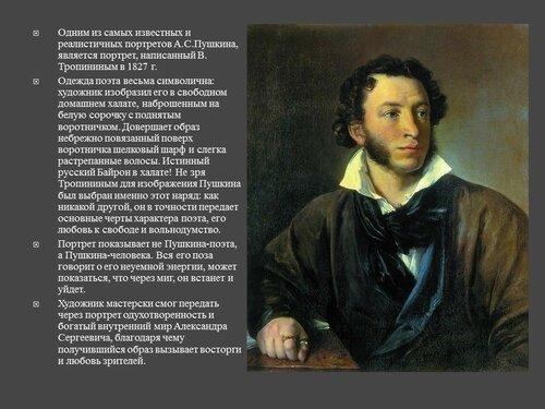 Русская живопись XIX века - презентация