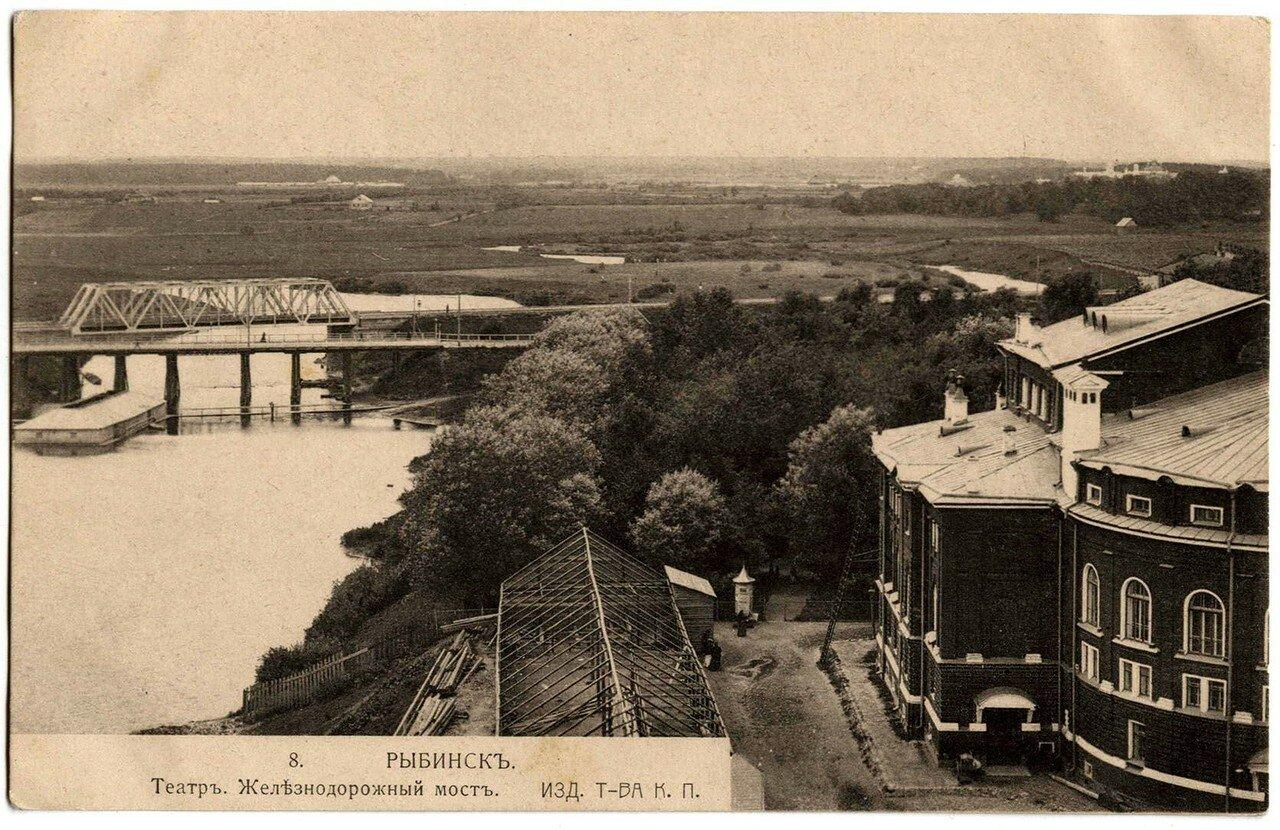 Театр. Железнодорожный мост