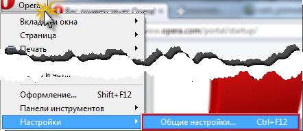 Как удалить Mail.Ru из Opera