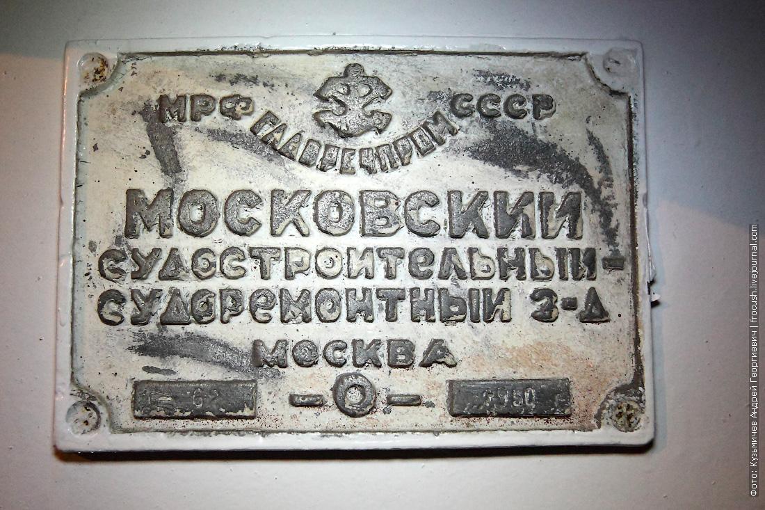 теплоход москвич 1950 года закладная табличка