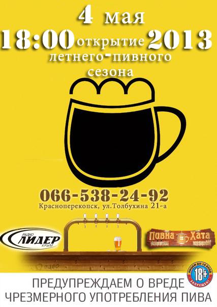 """4 мая открытие летнего-пивного сезона 2013 в кафе-баре """"Пивна Хата"""""""