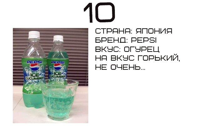 Топ-10 самых мерзких вкусов известных брендов