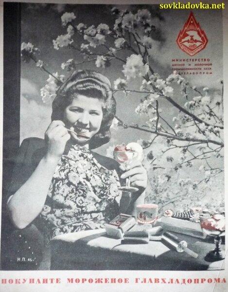 СССР, мороженое