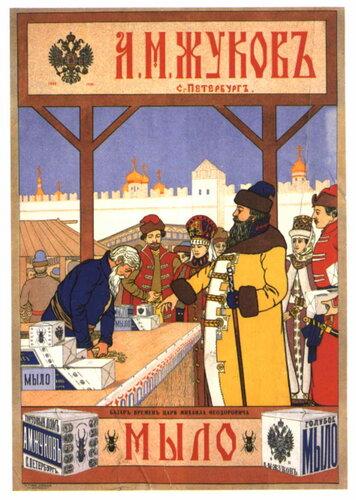 Дореволюционные плакаты 2