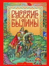 русские былины читать
