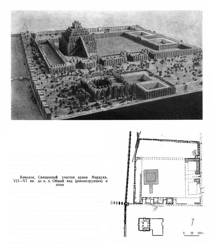 Вавилонская башня (святилище бога Мардука в Вавилоне), чертежи