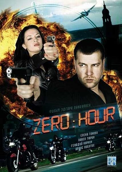Час Zero / Zero hour / Nullta stunda (2011) SATRip