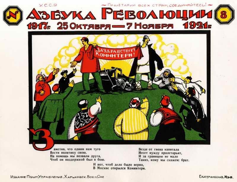 Азбука революции