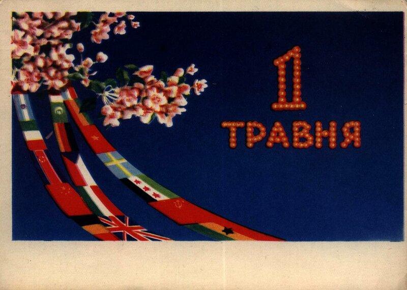 1958 1 Травня (а).jpg