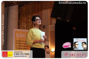 2013-04-09 Ирина Хакамада с мастер-классом «Дао жизни» в Волгограде