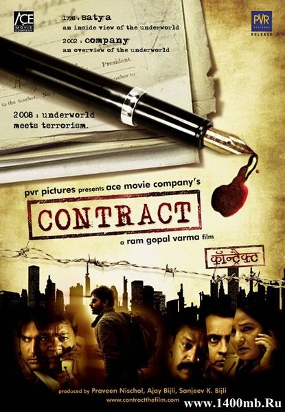 Контракт / Contract (2008/DVDRip)