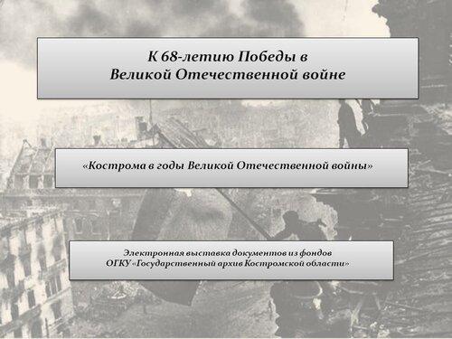 <a href='http://img-fotki.yandex.ru/get/5641/206307283.0/0_adfde_f1f4d7f8_orig.jpg'>К 68-летию Победы в Великой Отечественной войне «Кострома в годы Великой Отечественной войны»</a>