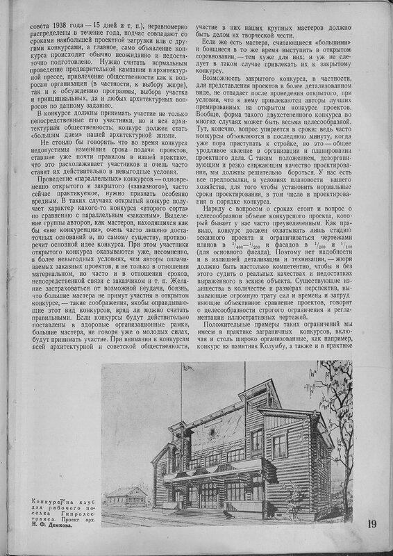 1938-03-19.jpg