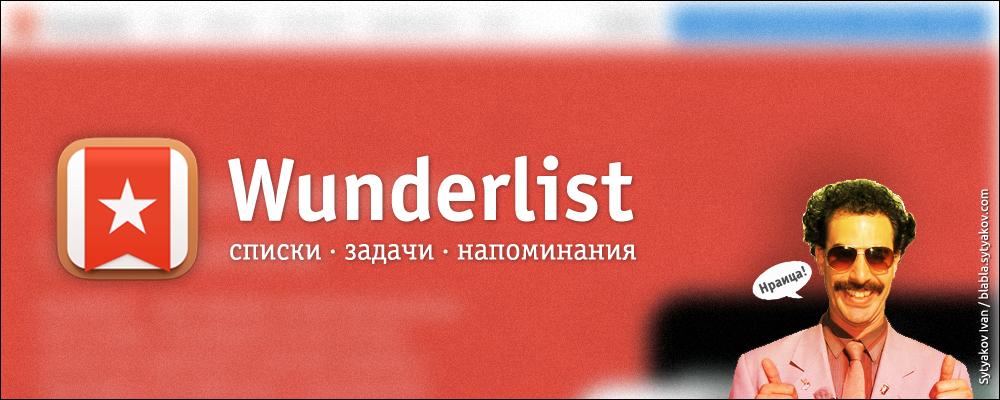 Что я использую — Wunderlist