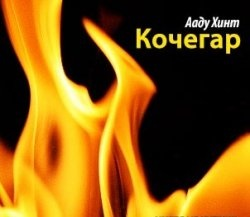Аудиокнига Кочегар (Аудиокнига)