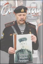 Журнал Ориентир №5 2015
