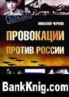 Книга Провокации против России