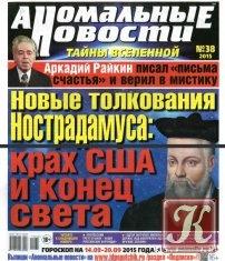 Журнал Журнал Аномальные новости № 38 2015