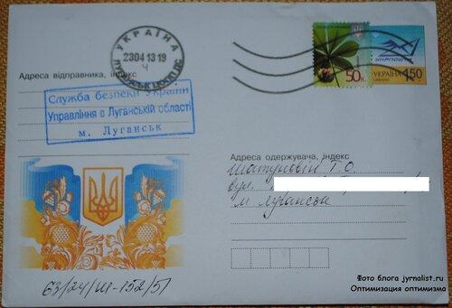 письмо из СБУ