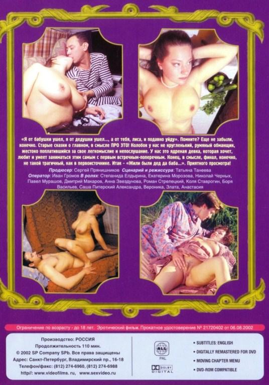 порно онлайн фильм бабушкины сказки