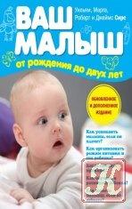Книга Книга Ваш малыш от рождения до двух лет