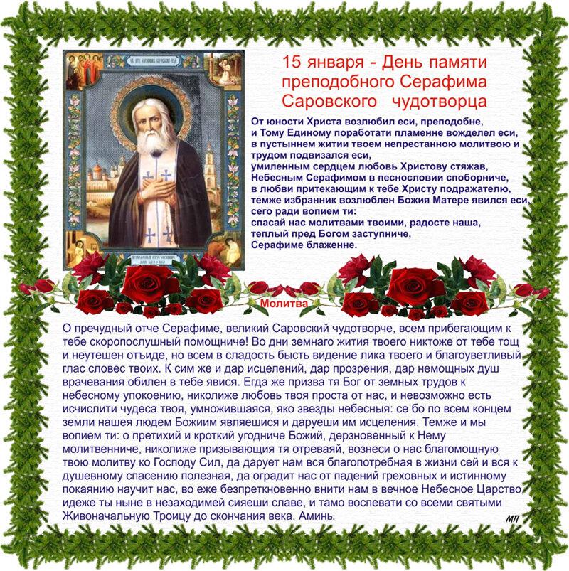 15 января — день памяти преподобного Серафима Саровского.