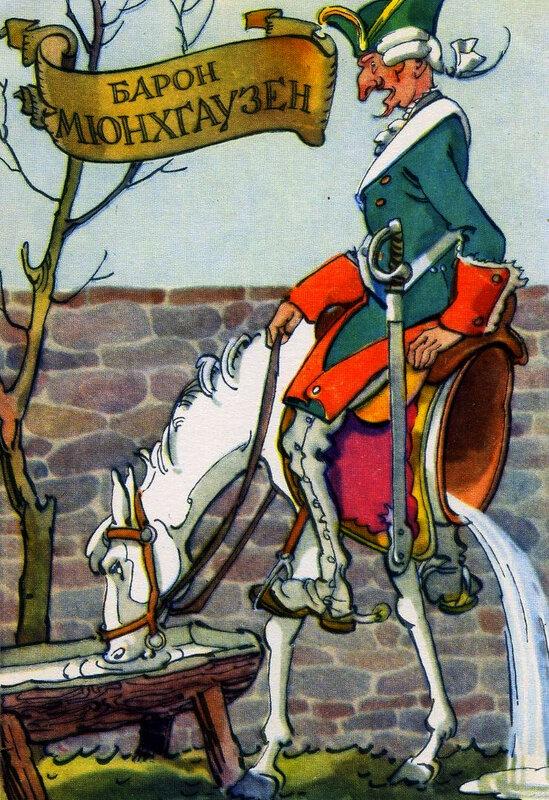 Иллюстратор детской книги К.Ротов. 79498