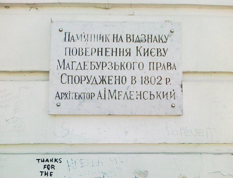 Мемориальная доска на колонне Магдебургского права